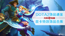 DOTA2饰品通鉴:昆卡特效饰品合集_c5game
