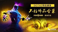 DOTA2饰品通鉴:2015不朽饰品合集_c5game