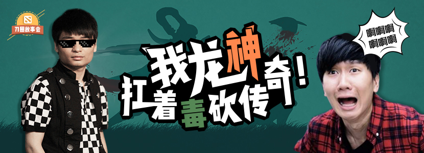 刀圈故事会:龙神在林俊杰面前不敢唱小酒窝