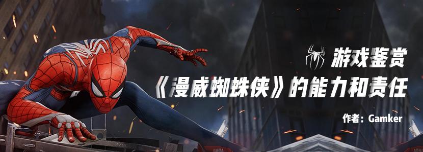 游戏鉴赏——《漫威蜘蛛侠》的能力和责任_c5game