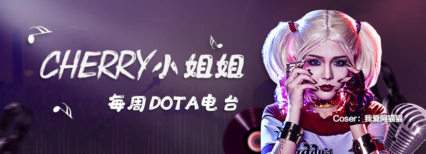 【DOTA2生鲜报】 9月第三周DOTA2电台简讯_c5game