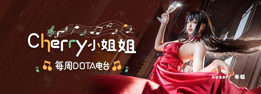 【DOTA2生鲜报】 10月第四周DOTA2电台简讯_c5game