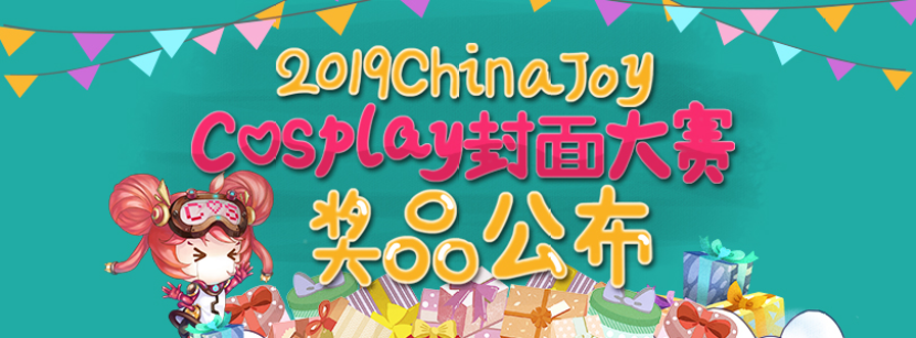 2019 ChinaJoyCosplay封面大赛豪华奖品公布!