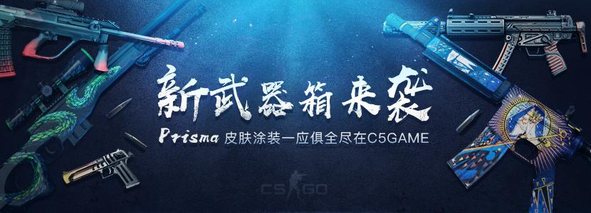 CS:GO新武器箱Prisma来袭