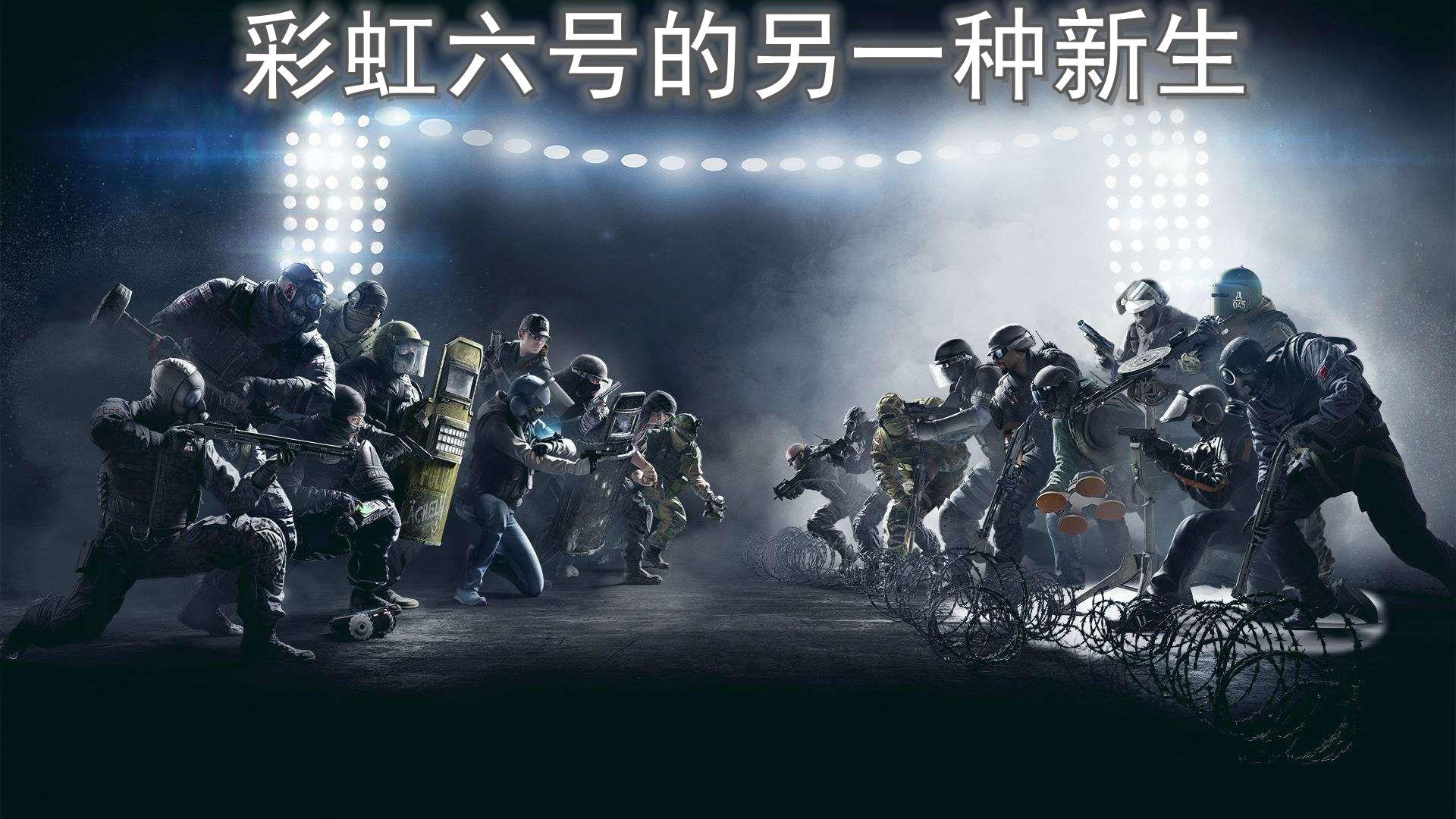 R6围攻 战术型游戏彩虹六号的另一种新生_c5game