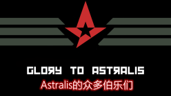 Astralis的众伯乐们 与培养他们的电竞国度丹麦_c5game