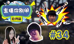 【主播你别闹·吃鸡篇】34: 堵桥大师YJJ 冷冷甜蜜MV_c5game