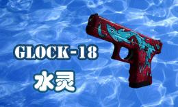 Glock-18水灵:跃出海面,一往无前_c5game