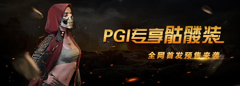PGI专享服饰cdk
