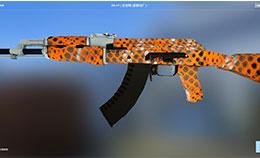 CSGO皮肤推荐——AK47安全网