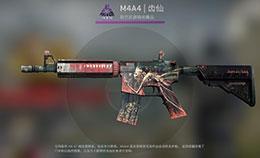CSGO皮肤推荐—— M4A4   齿仙