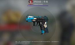 CSGO皮肤推荐——P2000 | 手炮