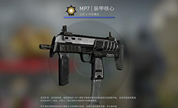 CSGO皮肤推荐——MP7 | 装甲核心