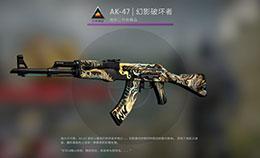 CSGO皮肤推荐——AK-47   幻影破坏者_c5game
