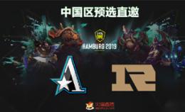 ESL ONE汉堡站中国区两支直邀战队公布 茶队迎来新赛季首秀_c5game
