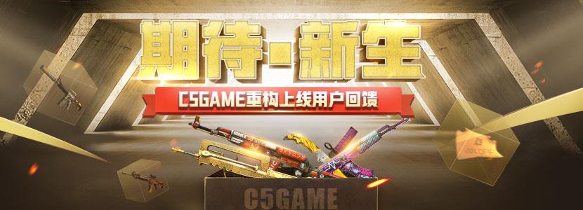 C5GAME重构上线用户回馈