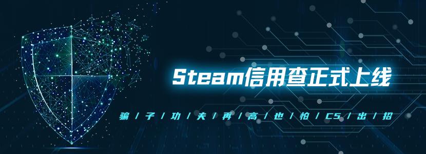 Steam信用查